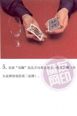 纸牌杯底交换【图文教学】