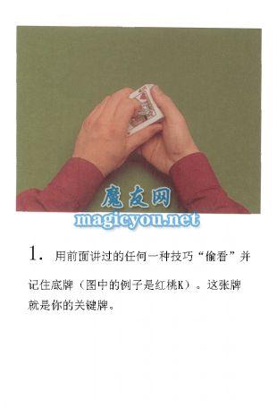瞬间找到观众所选的牌【图文教学】